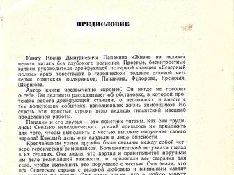 Уникальное foto Книги Дневник Жизнь на льдине, редакция Правда, 1938 г, 32391746 в Москве