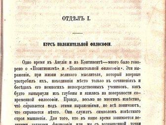 Увидеть фото  Книга Огюстъ Контъ и положительная философия, С, - Петербург, 1867 г, 32391839 в Москве