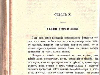 Просмотреть фото  Книга Огюстъ Контъ и положительная философия, С, - Петербург, 1867 г, 32391839 в Москве