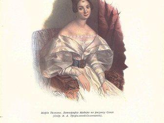Свежее фотографию  Книга Артистка балета Мария Тальони, С, -Петербург, 1912 г, 32419071 в Москве
