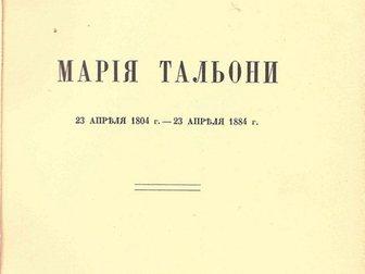 Новое фото  Книга Артистка балета Мария Тальони, С, -Петербург, 1912 г, 32419071 в Москве