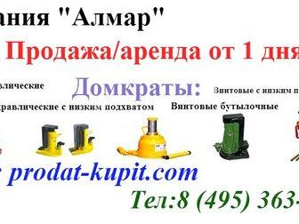 Скачать foto  Такелажное оборудование аренда/продажа 32592207 в Москве