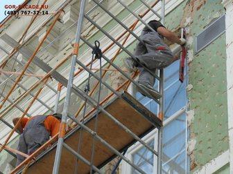 Свежее изображение Разное Ремонт фасадов косметический и капитальный 32608396 в Москве