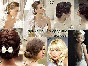 Новое фото Массаж Свадебная прическа+Макияж+Выезд опытного стилиста, 32630951 в Москве