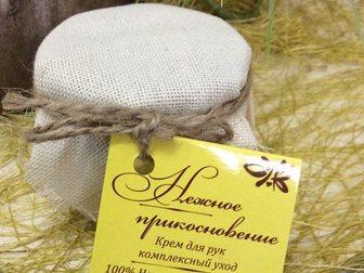 Смотреть фото Косметика Натуральный крем для рук Нежное прикосновение, Опт, розница 32643096 в Москве