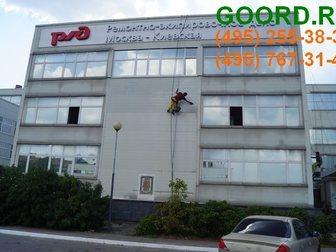 Увидеть foto Разные услуги Чистка фасадов промышленными альпинистами 32711391 в Москве