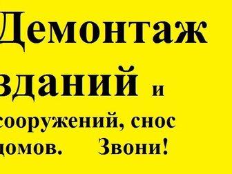 Новое фото Разное Снос деревенских домов и дачных строений 32833439 в Москве