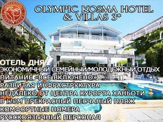 Увидеть изображение  Aкция Отель дня! На сегодня Olympic Kosma Hotel&Villas 32855440 в Москве