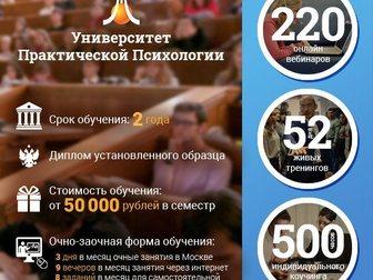 Увидеть foto  Готовим настоящих психологов! 32856877 в Москве