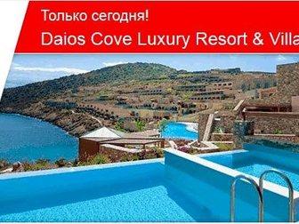 Увидеть изображение  АКЦИЯ ОТЕЛЬ ДНЯ 18, 06, 2015 / Daios Cove Luxury Resort & Villas 5*, О, КРИТ! 32953028 в Москве