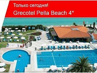 Уникальное изображение  Акция Отель дня! Сегодня это Grecotel Pella Beach 4*, Халкидики - Кассандра! 32957690 в Москве