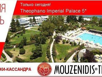Смотреть фото  Aкция Отель дня! На сегодня Theophano Imperial Palace 5* Chalkidiki_Kassandra 32991522 в Москве