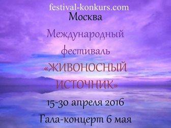 Скачать изображение Концерты, фестивали, гастроли III международный фестиваль Живоносный источник приглашает к участию детей и взрослых! 33030531 в Москве