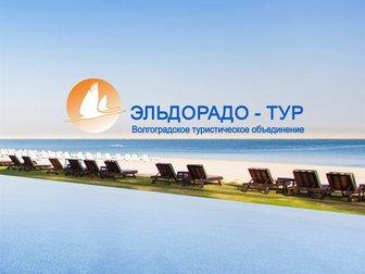 Скачать фото  Эльдорадо - тур: экскурсии в Волгограде, отдых за рубежом, 33103699 в Волгограде