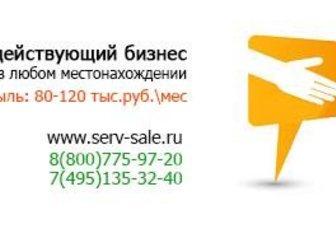 Скачать foto Продажа домов Продаётся действующий бизнес 33114036 в Москве