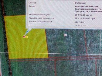 Смотреть фотографию  Участок 2 Га в г, Дмитров д, Шелепино 33162933 в Дмитрове