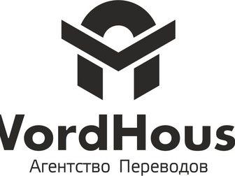 Скачать foto  Нотариальный перевод документов от компании «WordHouse» 33175451 в Москве