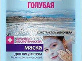 Скачать бесплатно фотографию Разное Голубая глина - главный секрет клеопатры! 33183926 в Москве