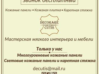 Просмотреть фотографию  Мастерская мягкого интерьера и мебели 33201469 в Москве