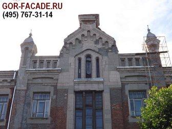 Скачать бесплатно изображение  Фасадные работы методом промышленного альпинизма 33308712 в Москве