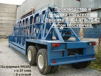 Скачать изображение  Производство и продажа Панелевозов и Тралов 33339426 в Калуге