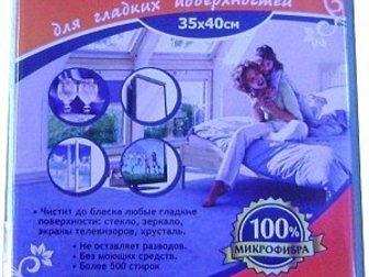 Скачать изображение Разное Салфетки для стёкол и зеркал из нетканного микроволокна, 33368837 в Москве