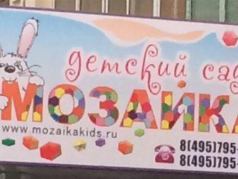 Новое фотографию  Частный детский сад Мозаика г, Химки 33420993 в Москве