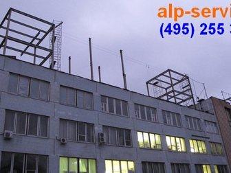 Скачать бесплатно фото Разные услуги Высотные работы в Москве, услуги Альп-Пром-Сервис 33617274 в Москве