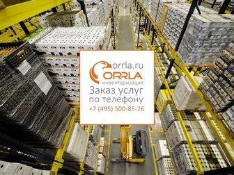 Уникальное фото Разные услуги Компания Оррла оказывает услуги независимой инвентаризации 33620966 в Москве