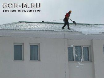 Уникальное фотографию Разные услуги Чистка кровли от наледи и удаление сосулек, МО 33737038 в Москве