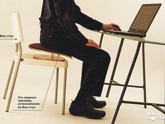 Свежее фотографию  Сидение-тренажёр для спины – исправляет осанку, избавляет от боли 33818910 в Архангельске