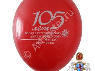 Свежее фотографию Рекламные и PR-услуги Печать логотипа на воздушных шарах 33869047 в Москве