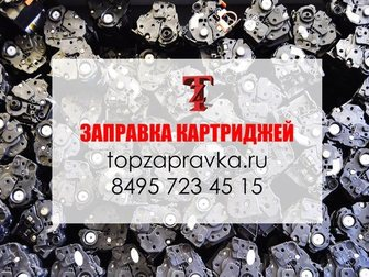 Скачать фотографию  ремонт оргтехники, заправка картриджей в Москве и МО 33967152 в Москве