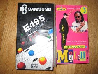 Уникальное фотографию Разное Видеокассеты VHS (приключения, комедии) 34155533 в Москве