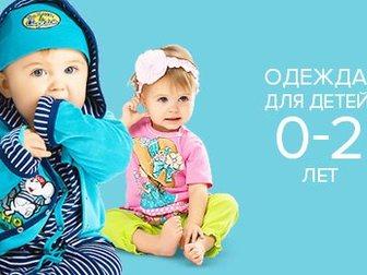 Увидеть изображение  Детская одежда! Качественно и доступно! Скидки! 34518103 в Москве