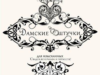 Новое изображение  Изысканные аксессуары для мелового месяца, Свадьба, 34636007 в Москве