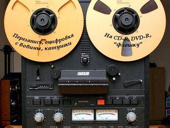 Скачать foto Разное Оцифровка слайдов, перезапись пластинки, видео и кинопленки 8мм на CD/DVD 34684744 в Москве