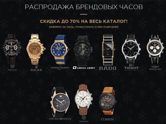 Уникальное изображение Медицинские приборы РАСПРОДАЖА БРЕНДОВЫХ ЧАСОВ 34755679 в Москве