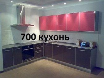 Скачать фотографию  Кухонные гарнитуры на заказ минуя посредников, Фабрика 700 кухонь, 34798862 в Москве