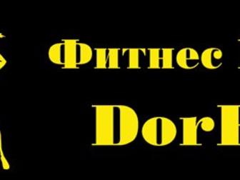 Увидеть фото Спортивные клубы, федерации Зал единоборств в фитнес клубе ДорФит 34799849 в Москве