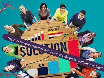 Увидеть фото  Выставка-ярмарка Be great, graduate! 34946529 в Москве