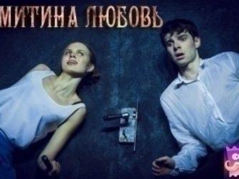 Скачать бесплатно foto  Митина любовь 34993863 в Москве