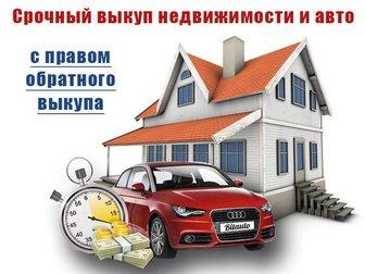 Смотреть foto  Срочный выкуп авто и недвижимости 35040382 в Перми
