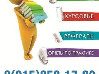 Скачать бесплатно foto  Диплом на заказ в Липецке 35268348 в Липецке