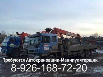 Уникальное фото Разное Автокрановщик вакансия 35287565 в Москве