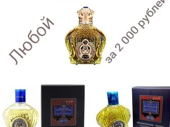 Увидеть изображение  Парфюмерия класса Люкс! SHAIK,KILIAN 35350807 в Москве