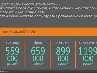 Свежее foto  Строительство мини-домов, дач, бань Санкт-Петербург 35479155 в Москве