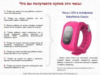 Смотреть изображение  Детские GPS-часы со встроенным телефоном 36168133 в Москве
