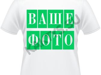 Смотреть фото  Футболки, толстовки, свитшоты и кружки с любыми изображениями 36410559 в Москве