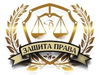 Смотреть фотографию  Юридическая фирма «Защита права» г, Дмитров 36621234 в Дмитрове